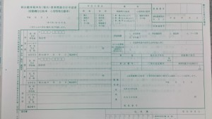仙台市軽自動車税申告書 原動機付自転車