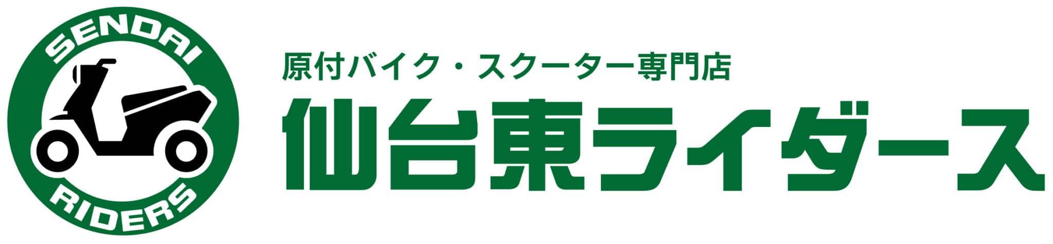 原付バイク専門 仙台東ライダース