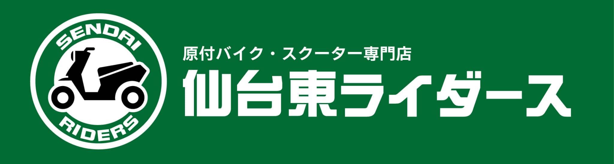 原付バイク専門店 仙台東ライダースロゴ