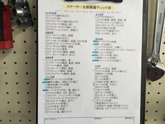 スクーターチェック表