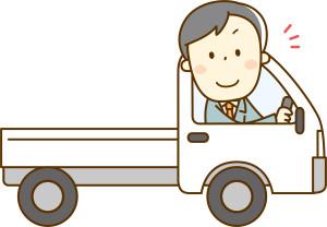 出張処分するトラック