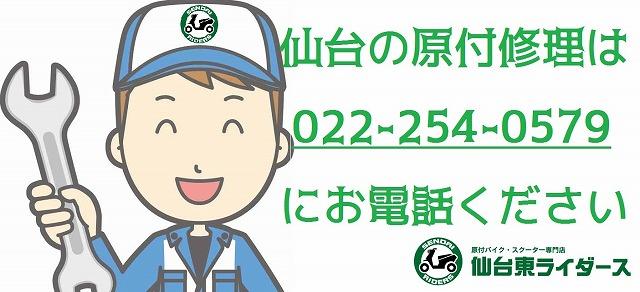 仙台の原付修理は022-254-0579まで