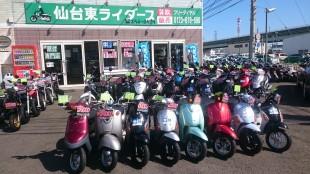 原付専門店仙台東ライダース店舗
