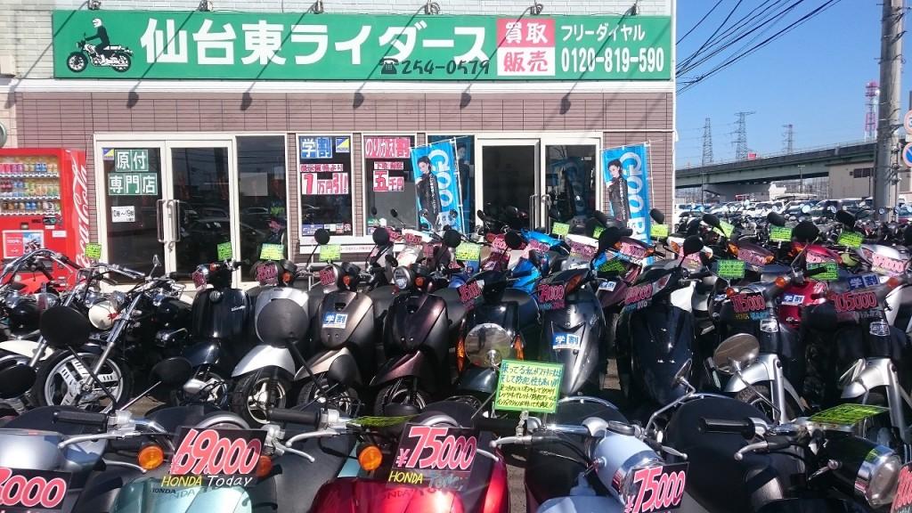 仙台東ライダース 中古車大量在庫