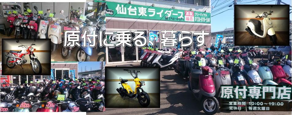 原付バイク専門店 仙台東ライダースTOP画