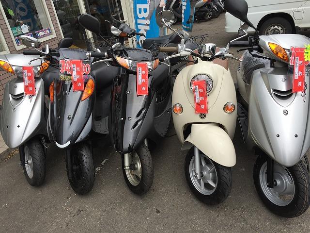 売約済み バイク