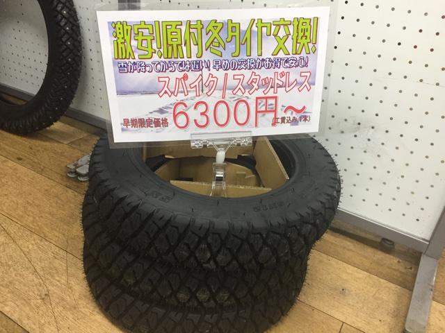 原付用スタッドレスタイヤ