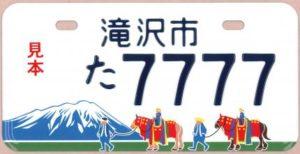 ご当地ナンバー ナンバー プレート グランプリ 滝沢